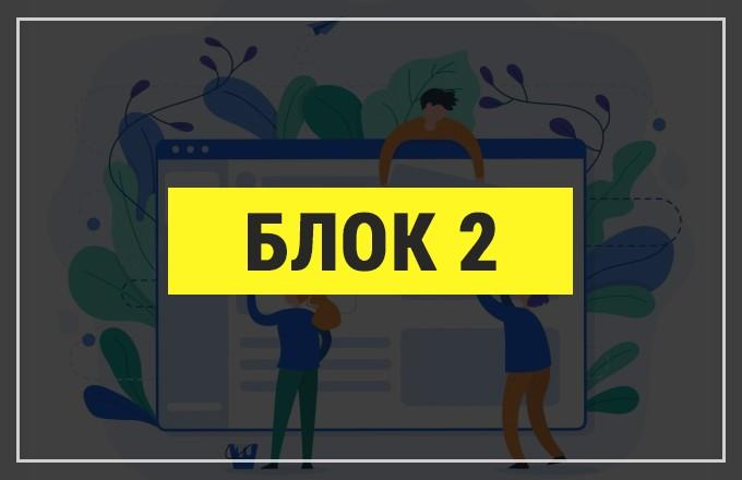 Free-WP 2.0 (Лендинг Ver. 1)