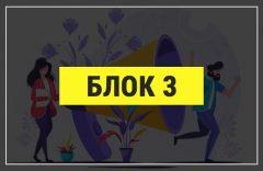 Блок-3-привлечение-пользователей