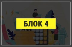 Блок-4-монетизация-сайта